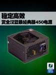 稳定高效 全汉蓝暴经典版450电源赏析