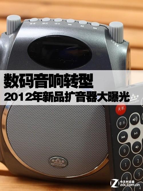 数码音响转型 2012年新品扩音器大曝光