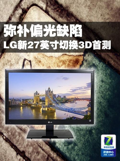 解决偏光缺陷 LG新27吋一键切换3D首测