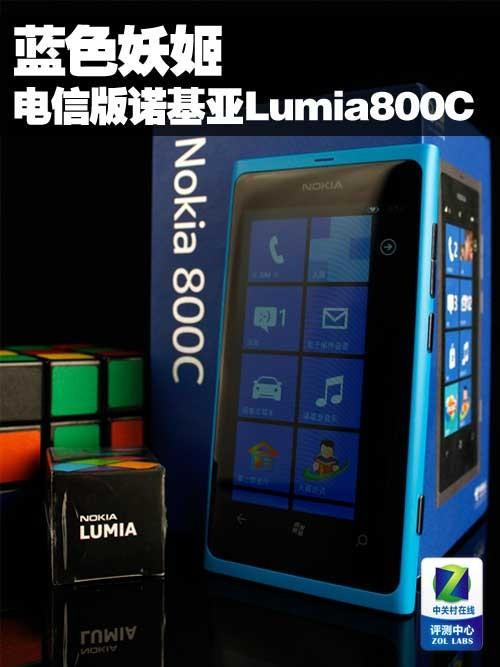 蓝色妖姬 电信版诺基亚Lumia800C图赏