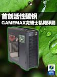 首创活性碳钢 GAMEMAX龙骑士机箱评测