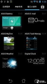 骁龙vsTegra3 One X/PadFone/小米对比