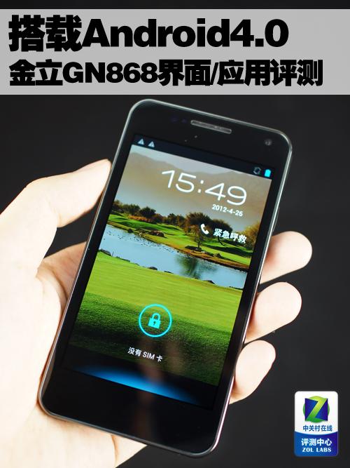 搭载Android4.0 金立GN868界面/应用评测