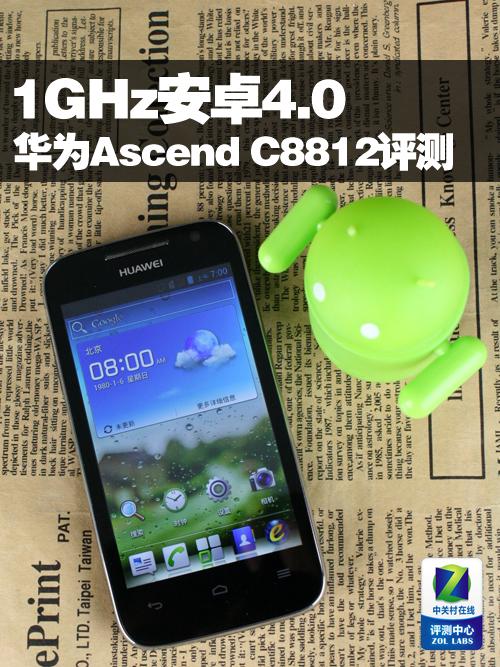 1GHz安卓4.0仅990 华为Ascend C8812评测