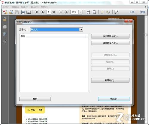 PDF文件怎么打开?PDF阅读器下载推荐