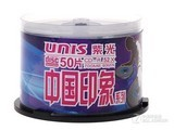 紫光中国印象系列CD-R 52速 700M(50片桶装)