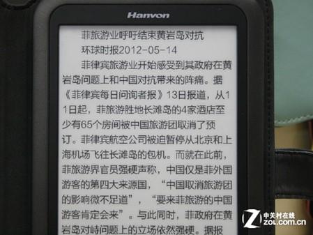 最轻薄触控电纸书 汉王黄金屋评测