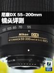 尼康AF-S DX 55-200mm f/4-5.6G评测