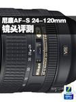尼康AF-S 尼克尔 24-120mm f/4G评测