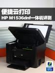 便捷云打印 HP M1536dnf黑白一体机评测