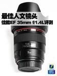 最佳人文镜头 佳能EF 35mm f/1.4L评测