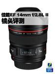 佳能EF 14mm f/2.8L II USM镜头评测