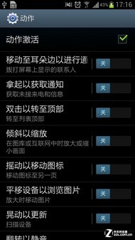 创意体验中国化 联通三星GALAXY S Ⅲ评测