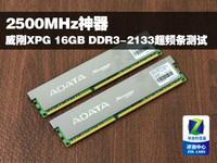 2500MHz神器 威刚16GB/2133超频条测试