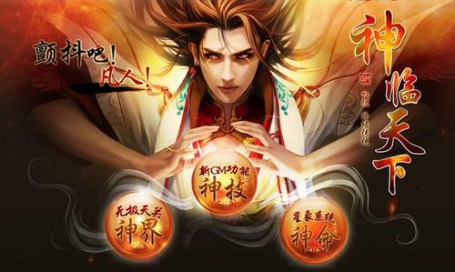 《神仙传:神临天下》核心玩法视频展示
