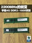 2200MHz的蜕变 宇瞻4GB DDR3-1600评测