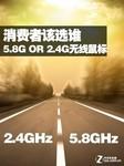 5.8G OR 2.4G无线鼠标 消费者该选谁