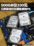 500GB仅330元 三款高性价比硬盘横向PK