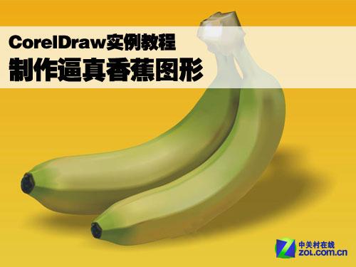 CorelDraw实例教程 制作逼真香蕉图形