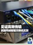 见证高效传输 锐捷网络智能交换机实测