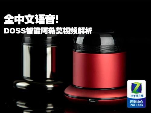 全中文语音! DOSS智能阿希莫视频解析