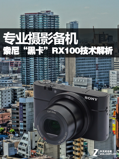 """专业摄影备机 索尼""""黑卡""""RX100技术解析"""