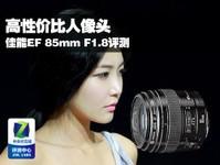 高性价比人像头 佳能EF 85mm F1.8评测