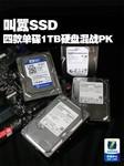 叫嚣SSD 四款单碟1T硬盘混战谁将问鼎?