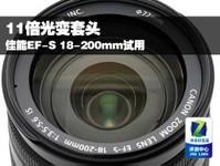 11倍光变套头 佳能EF-S 18-200mm试用