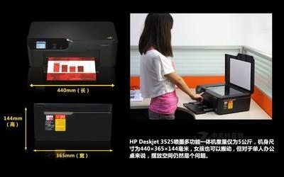 HP Deskjet 3525 外观图