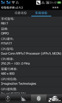 智能音乐新体验 4吋双核OPPO R817评测