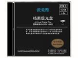派美雅档案级DVD-R光盘 PMY-R47AGHC(单片盒装)