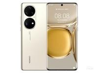 华为P50 Pro(8GB/256GB/全网通/麒麟9000)
