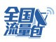 中国移动150M流量包